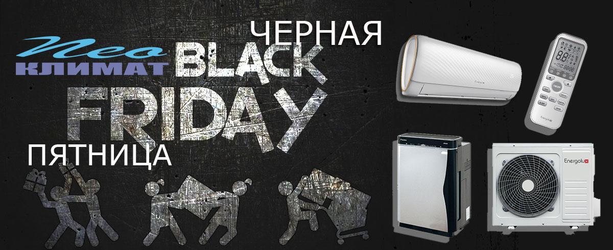 BLACK-Fridey
