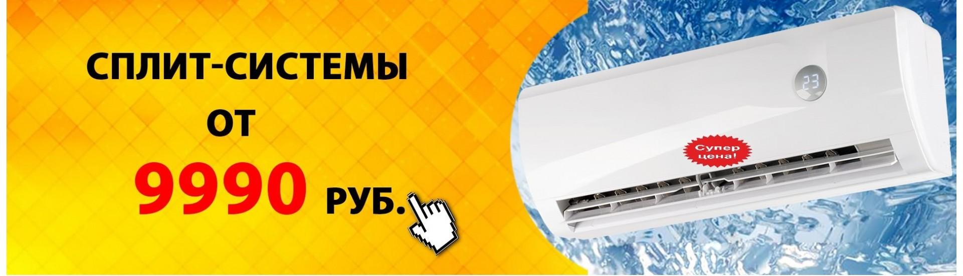 Сплит-системы от 9990 рублей