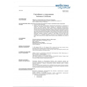 Страховой сертификат нео-климат